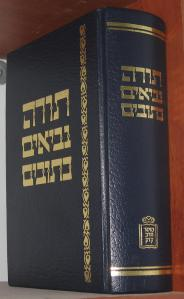 hebrew_tanakh-wikimedia-commons